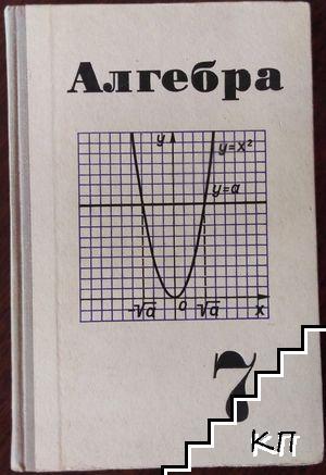 Алгебра: Учебное пособие для 7-го класса