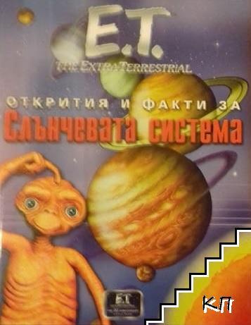 Открития и факти за Слънчевата система