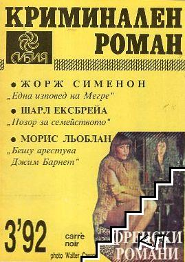 Криминален роман. Бр. 3 / 1992