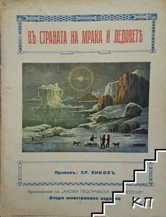 Малка географска библиотека. Комплект от 12 книги