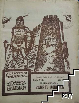 """Художествена библиотека """"Древна България"""". Комплект от 19 книги"""