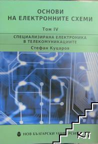 Основи на електронните схеми. Том 2-4