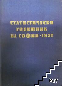Статистически годишник на София - 1957