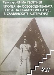 Епопея на освободителната борба на българския народ в славянските литератури