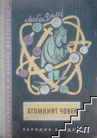 Атомният човек