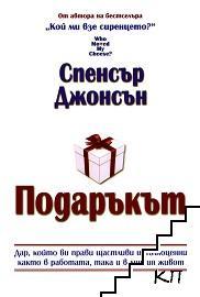 Подаръкът