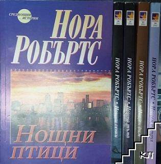 Среднощни истории. Книга 1-5