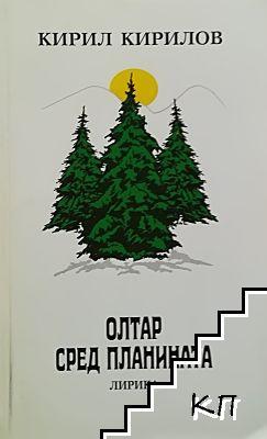 Олтар сред планината