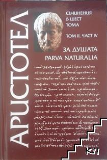 Съчинения в шест тома. Том II. Част IV: За душата. Parva naturalia
