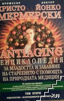Antiaging: Енциклопедия за младостта и забавяне на стареенето с помощта на природната медицина. Том 2