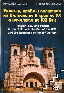 Религия, право и политика на Балканите в края на XX и началото на XXI век