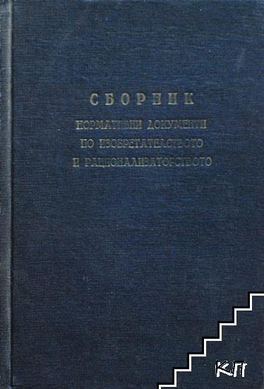 Сборник нормативни документи по изобретателството и рационализаторството