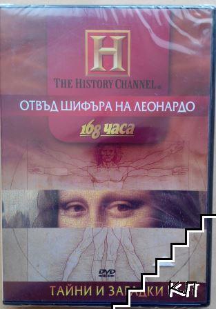 The History Channel: Отвъд Шифърът на Леонардо