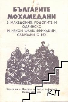 Българите мохамедани в Македония, Родопите и Одринско и някои фалшификации, свързани с тях