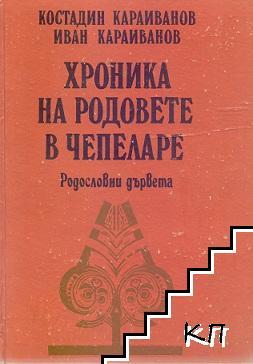 Хроника на родовете в Чепеларе