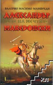 Александър Македонски. Част 1: Дете на мечтите