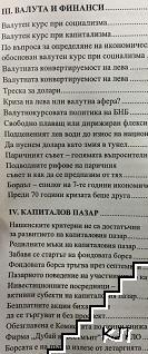 Проблеми на България през прехода