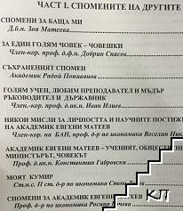 Спомени за академик Евгени Матеев
