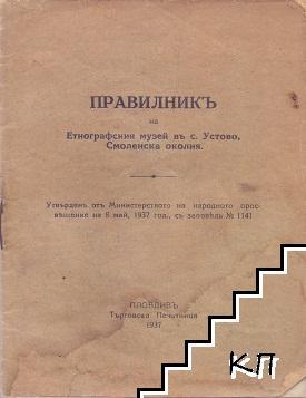 Правилникъ на Етнографския музей въ с. Устово, Смоленска област
