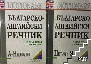 Българско-английски речник в два тома. Том 1-2