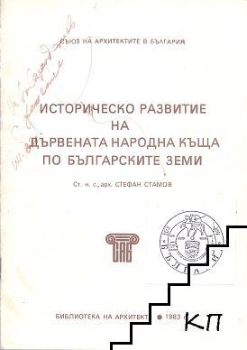 Историческо развитие на дървената народна къща по българските земи