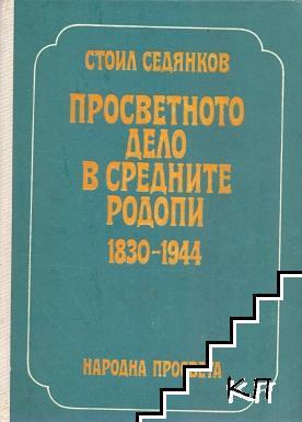 Просветното дело в Средните Родопи 1830-1944