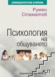 Психология на общуването