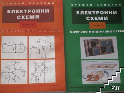 Електронни схеми. Том 2-3