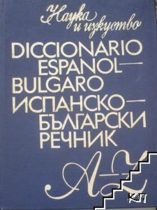 Diccionario Español-Búlgaro / Испанско-български речник