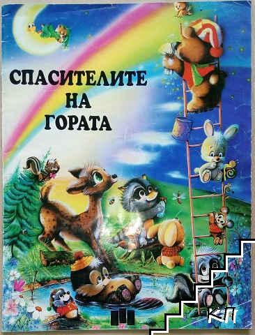 Спасителите на гората