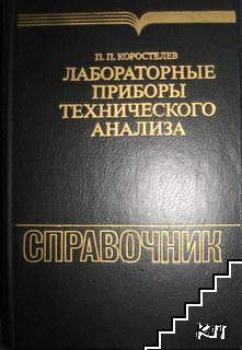 Лабораторные приборы технического анализа. Справочник