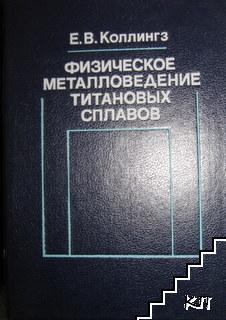 Физическое металловедение титановых сплавов