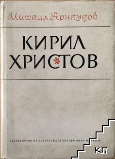 Кирил Христов. Живот и творчество