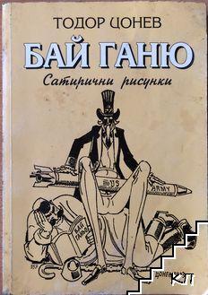 От тоталитаризъм към демокрация. Карикатури