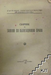 Сборник на закони по облигационно право