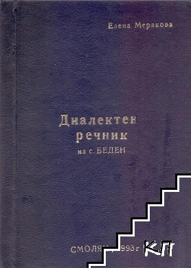 Диалектен речник на с. Беден