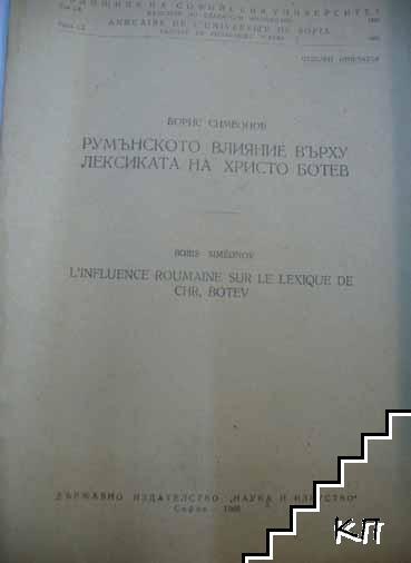Румънското влияние върху лексиката на Христо Ботев