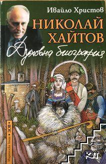 Николай Хайтов. Духовна биография
