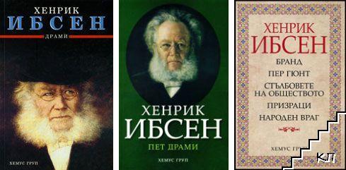 Хенрик Ибсен. Комплект от 3 книги