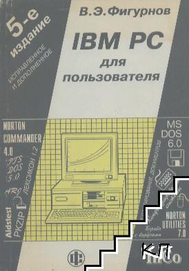 IBM PC для пользвателя