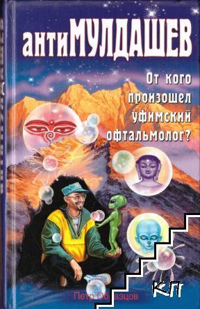 АнтиМулдашев