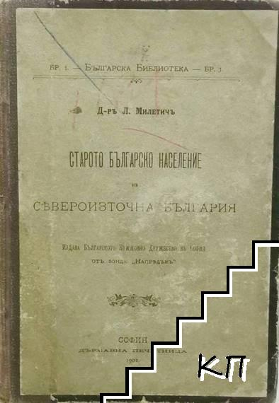 Старото българско население въ Североизточна България