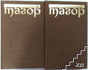 Избрани творби в три тома. Том 2-3