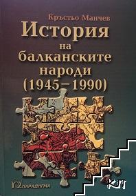 История на балканските народи 1945-1990