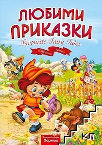 Любими приказки. Favourite Fairy Tales