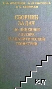 Сборник задач по линейной алгебре и аналитической геометрии