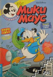Мики Маус. Бр. 21 / 1999