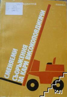 Сменяеми съоръжения за кари високоповдигачи