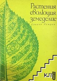 Растения, еволюция, земеделие. Част 1: Този чуден свят на растенията