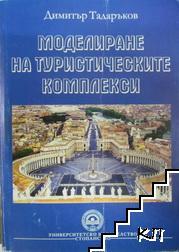 Моделиране на туристически комплекси